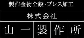 福岡の株式会社山一製作所。製作金物、建築金物のことならお任せください。スチール、ステンレス、アルミの鋼板・鋼材加工やプレス加工、アルミ加工、溶接加工など各種加工いたします。